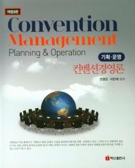 컨벤션경영론: 기획 운영
