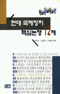 현대 국제정치 핵심논쟁 12제