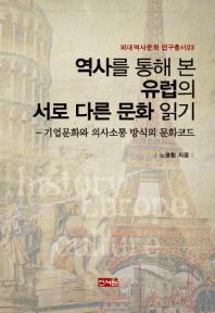 역사를 통해 본 유럽의 서로 다른 문화 읽기
