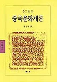 중국문화개론(동문선문예신서 41)