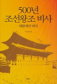 500년 조선왕조 비사