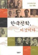 한국신학 이것이다