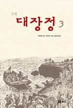 소설 대장정. 3