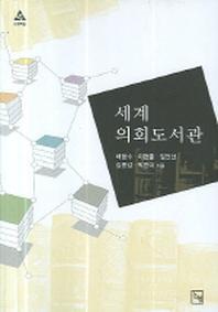 세계 의회도서관