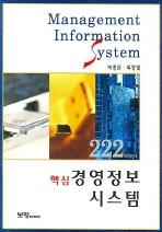 핵심 경영정보 시스템