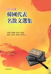 한국대표 명산문선집(2011년도)