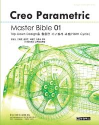 Creo Parametric: Master Bible. 1