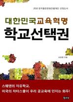 대한민국 교육 혁명 학교 선택권
