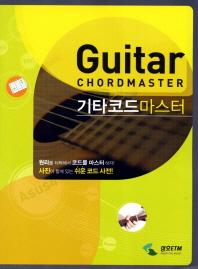 기타코드마스터