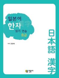 일본어 한자 읽기 연습(중급)