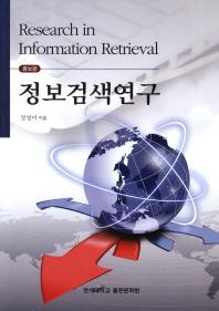 정보검색연구