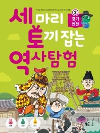 세 마리 토끼 잡는 역사 탐험. 2: 경기, 인천
