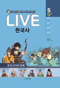 Live 한국사. 5: 통일신라 발해