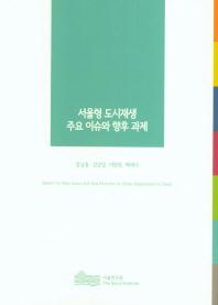 서울형 도시재생 주요 이슈와 향후과제(2017)