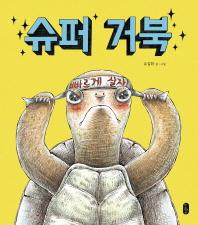 슈퍼 거북(빅북)