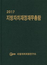 지방자치재정재무총람(2017)