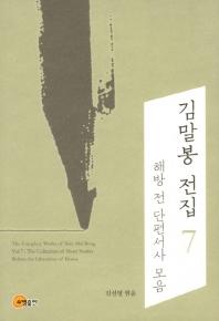 김말봉 전집. 7: 해방 전 단편서사 모음