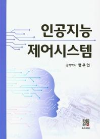 인공지능 제어시스템