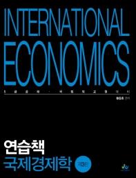 국제경제학 연습책