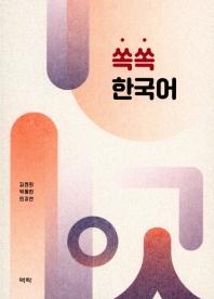 쏙쏙 한국어