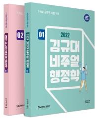 2022 김규대 비주얼 행정학 세트