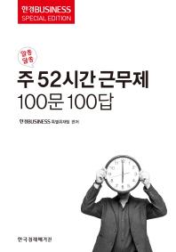 알쏭달쏭 주 52시간 근무제 100문 100답