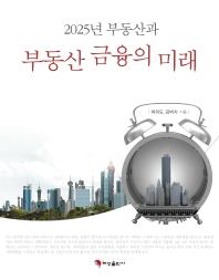 2025년 부동산과 부동산금융의 미래