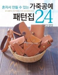 가죽공예 패턴집 24