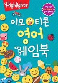 이모티콘 영어 게임북