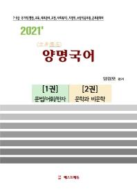 양명국어 세트(2021)