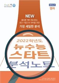 올바른책 뉴수능 스타트 고등 영어 분석노트(2022 수능대비)