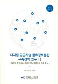디지털 공급사슬 물류정보통합 구축전략 연구(1)