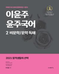 이윤주 윤주국어. 2: 비문학/문학 독해(2021)