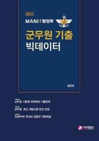 마니 행정학 군무원 기출 빅데이터(2021)