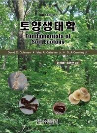 토양생태학