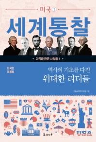 미국의 대통령 역사의 기초를 다진 위대한 리더들