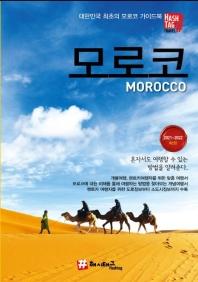 모로코(2021-2022)