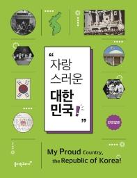 자랑스러운 대한민국!(My Proud Country, the Republic of Korea!)