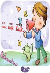 톡톡톡(Talk,Talk,Talk)리스피치