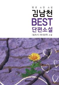 김남천 BEST 단편소설 (일제 강점기 소설)