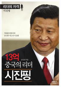 리더의 자격 13억 중국의 리더 시진핑