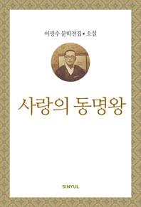 이광수 문학전집 소설 29- 사랑의 동명왕