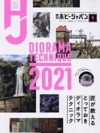 하비재팬 ホビ-ジャパン 2021.04