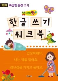 연두팡 한글 쓰기 워크북 5단계: 복잡한 문장 쓰기