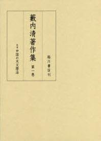 藪內淸著作集 第1卷