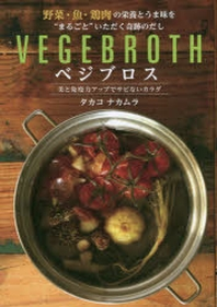 """べジブロス 野菜.魚.鷄肉の榮養とうま味を""""まるごと""""いただく奇跡のだし 美と免疫力アップでサビないカラダ"""