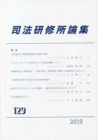 司法硏修所論集 第129號(2019)