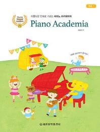 아름다운 인재로 기르는 피아노 아카데미아 레슨. 1