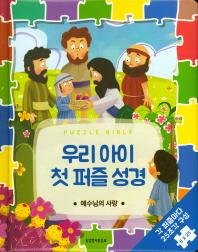우리 아이 첫 퍼즐 성경: 예수님의 사랑