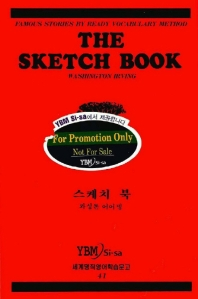 스케치북(41.세계명작영어학습문고)